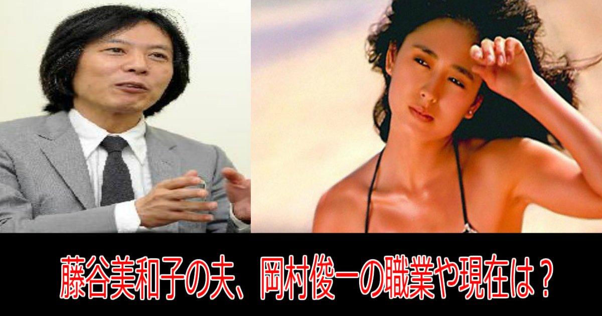 a 18.jpg?resize=1200,630 - 藤谷美和子の夫、岡村俊一の職業や現在は?熱海でスナック勤務の真相とは⁈