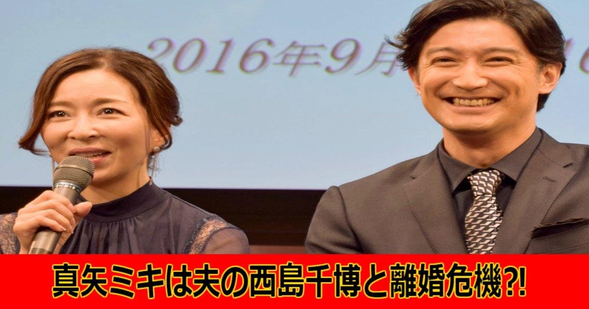 a 19.jpg?resize=1200,630 - 真矢ミキは夫の西島千博と離婚危機⁈子供や実家についても調査!