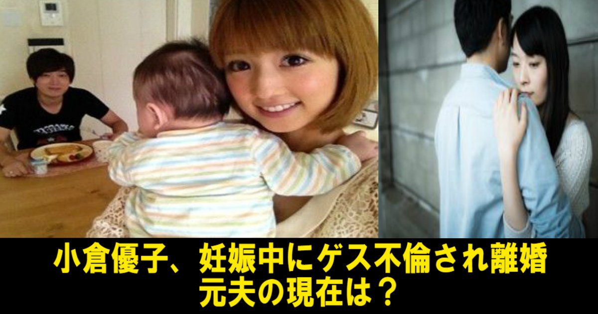 aa 1.jpg?resize=636,358 - 小倉優子、妊娠中に旦那の菊地勲がゲス浮気発覚で離婚!!!旦那は浮気相手と現在同居か?