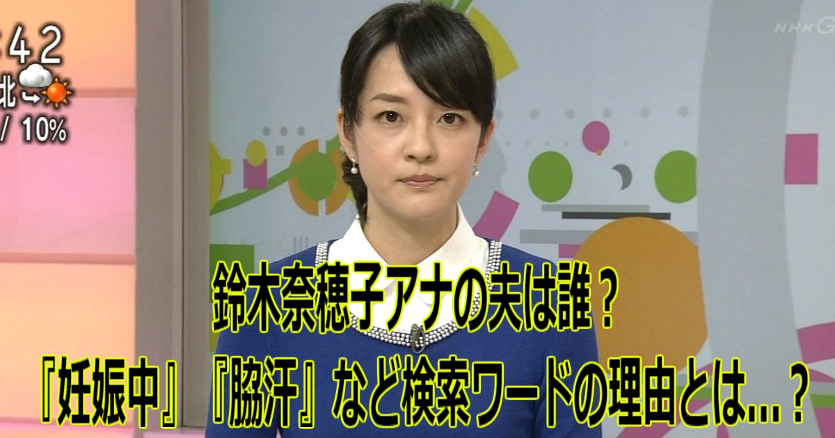 aa 11.jpg?resize=1200,630 - 鈴木奈穂子アナの夫は誰?妊娠中や脇汗などの検索ワードの理由とは…?