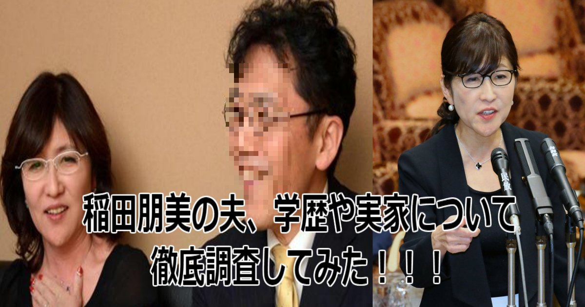 aa 4.jpg?resize=1200,630 - 稲田朋美の夫は稲田龍示!学歴や実家、子供などの情報をまとめてみた!
