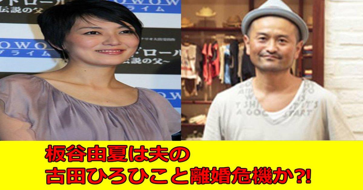 aaa 6.jpg?resize=300,169 - 板谷由夏は夫の古田ひろひこと離婚危機か⁈夫についても調べてみた。