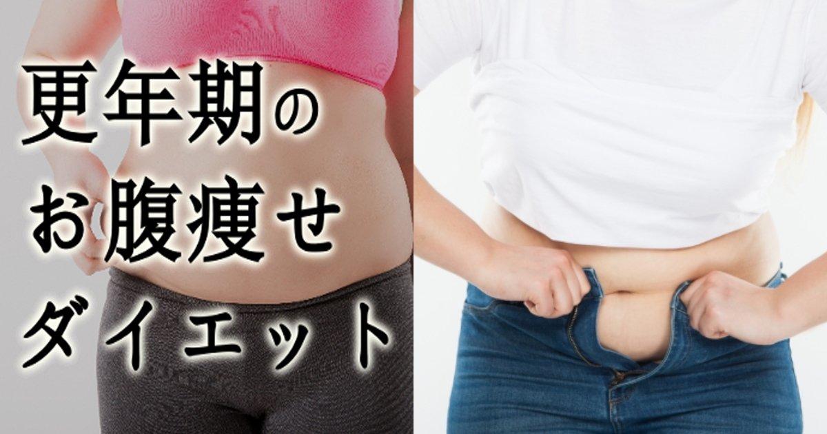 aged.jpg?resize=412,232 - 更年期に悩む女性の正しいダイエット方法って?適切な方法で脂肪を落とそう