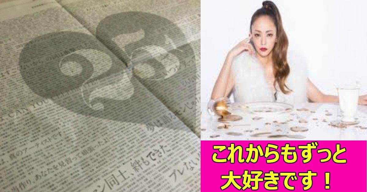 amuro 1.png?resize=1200,630 - 安室奈美恵がついに引退、4846人のファンが「アムロちゃんありがとう」と新聞広告を出し感動の声!