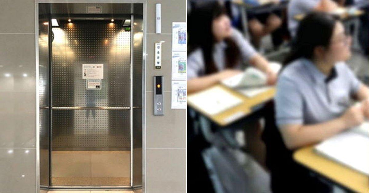 """asdfsasd.jpg?resize=412,232 - """"학생들은 왜 학교 엘레베이터가 있어도 쓸 수 없나요"""""""
