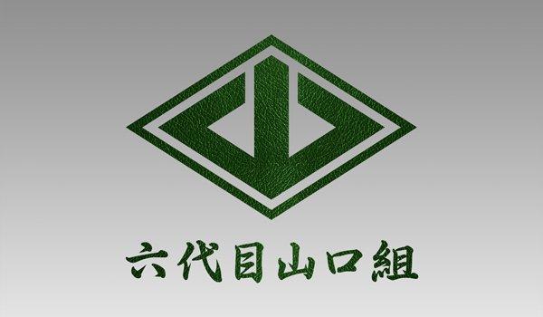 「岐阜県 組長 19歳」の画像検索結果