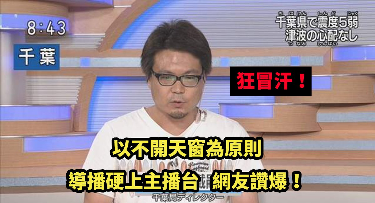 e5b08ee692ad.jpg?resize=300,169 - 超敬業!日本5級強震,NHK導播莫名一夕爆紅,還被挖出另一種身份...