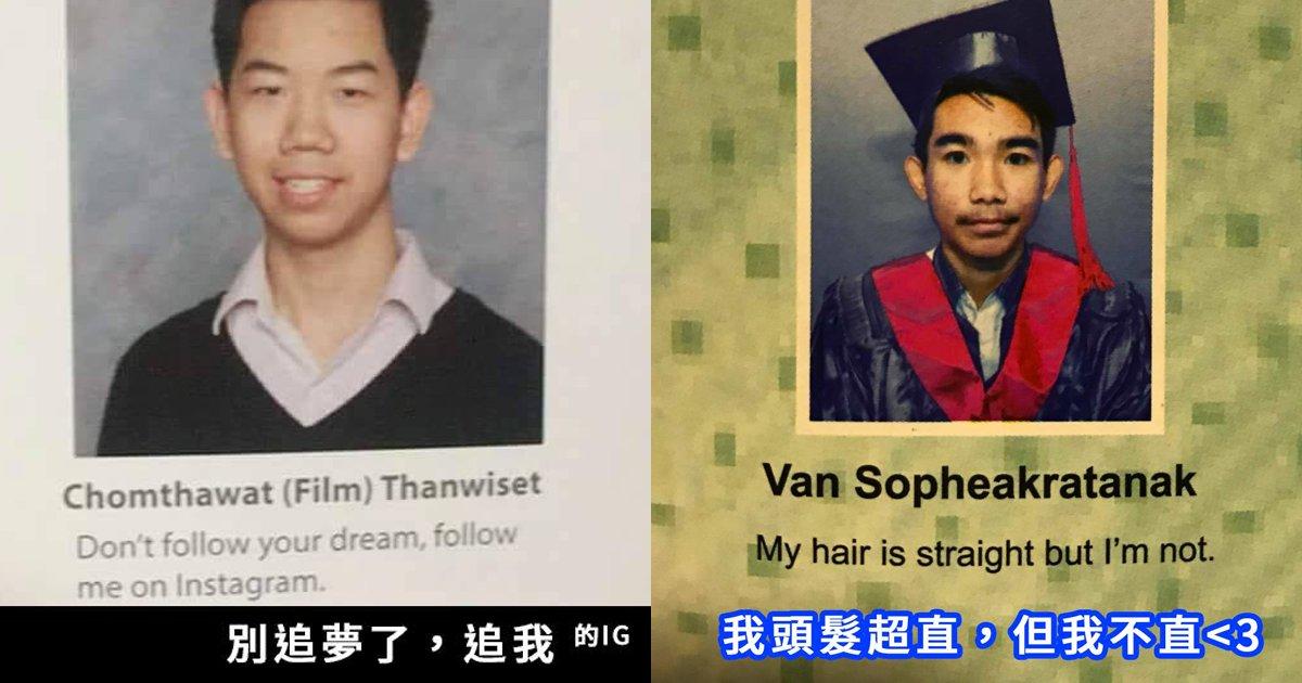e69caae591bde5908d 1 3.png?resize=300,169 - 泰國某校畢業紀念冊的幹話語錄被瘋傳,網友笑爆:「安捏母湯喔~」
