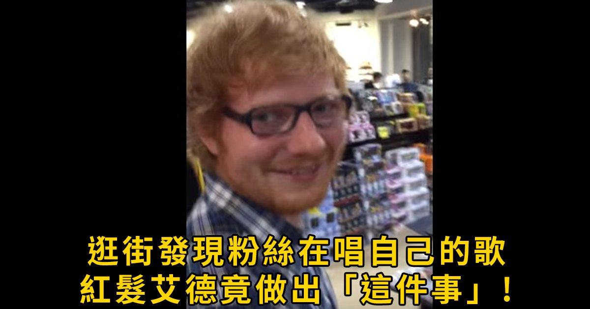 e69caae591bde5908d 1.png?resize=1200,630 - 紅髮艾德逛街發現有人在唱他的歌,於是他做了「這件事」粉絲直呼:太幸運!