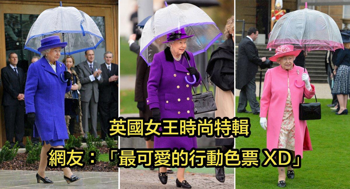 e88bb1e59c8be5a5b3e78e8b 1.jpg?resize=648,365 - 15張照片讓你再次愛上她!人見人愛的英國女王就連拿把雨傘都要同色系~