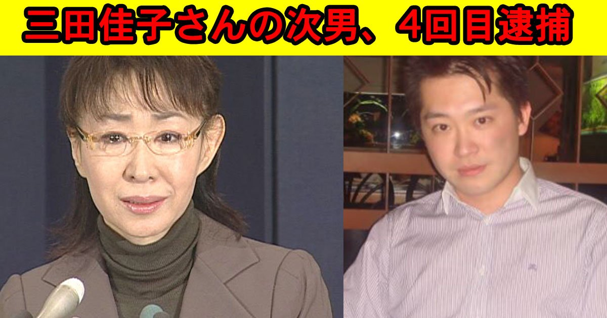 e980aee68d95 1.jpg?resize=1200,630 - 【バカ息子】三田佳子さんの次男、また逮捕される