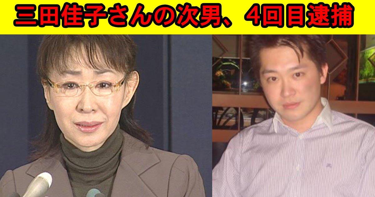e980aee68d95 1.jpg?resize=636,358 - 【バカ息子】三田佳子さんの次男、また逮捕される