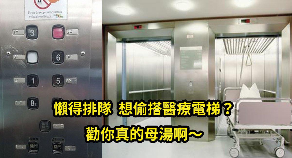e986abe79982e99bbbe6a2af.jpg?resize=1200,630 - 醫院裡不停B1的電梯背後真相,聽完網友:「再也不敢搭了...」
