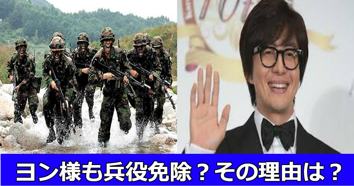 heieki.png?resize=636,358 - 韓国で兵役免除になった芸能人まとめ!中にはありえない免除理由も…