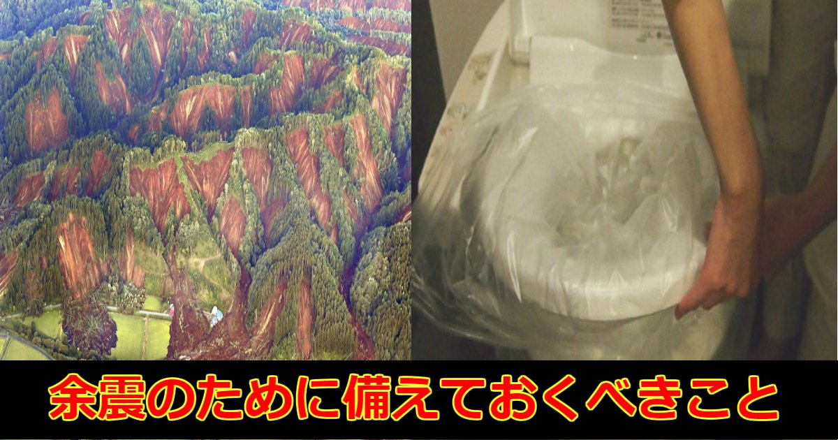 jisin.png?resize=1200,630 - 北海道で最大震度6強の地震、余震のためにきちんと備えておくことが大事