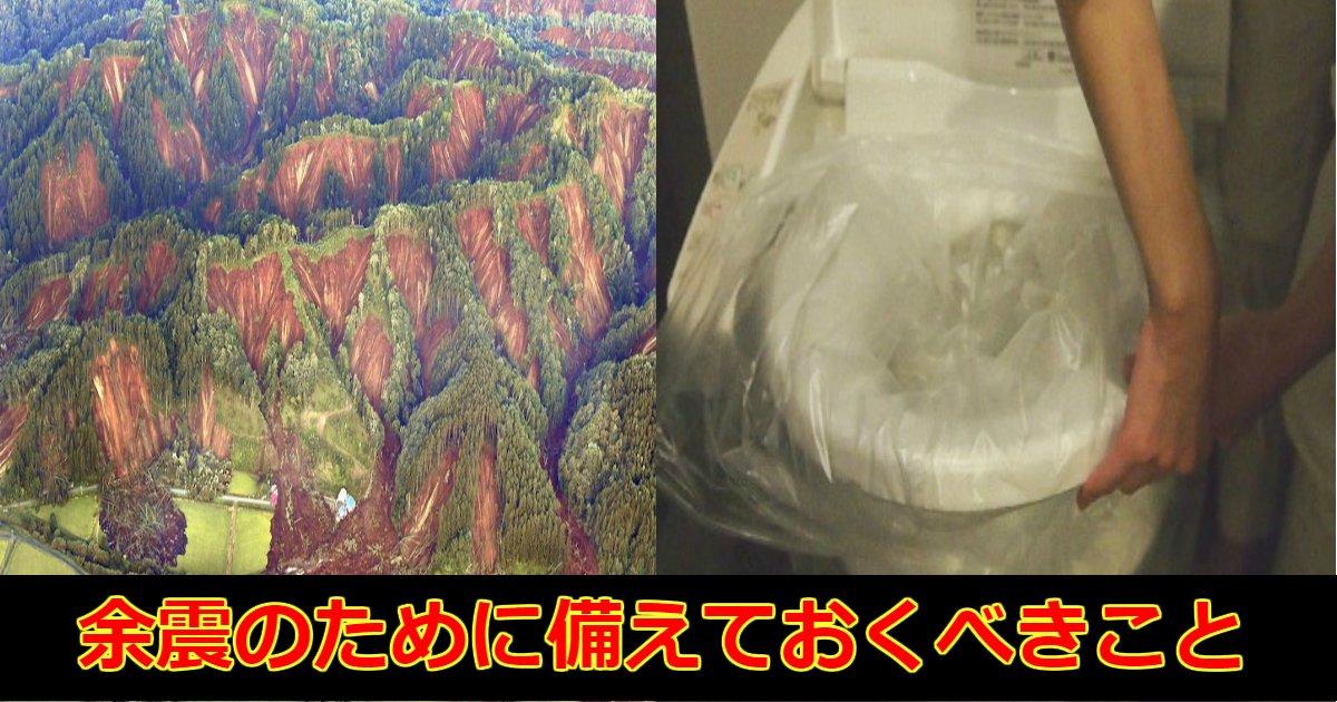 jisin.png?resize=636,358 - 北海道で最大震度6強の地震、余震のためにきちんと備えておくことが大事