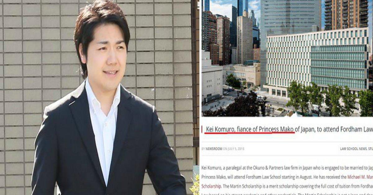 komuro.png?resize=636,358 - 小室圭さんが留学先のロースクールから名前が消えた?とことんお騒がせな人…