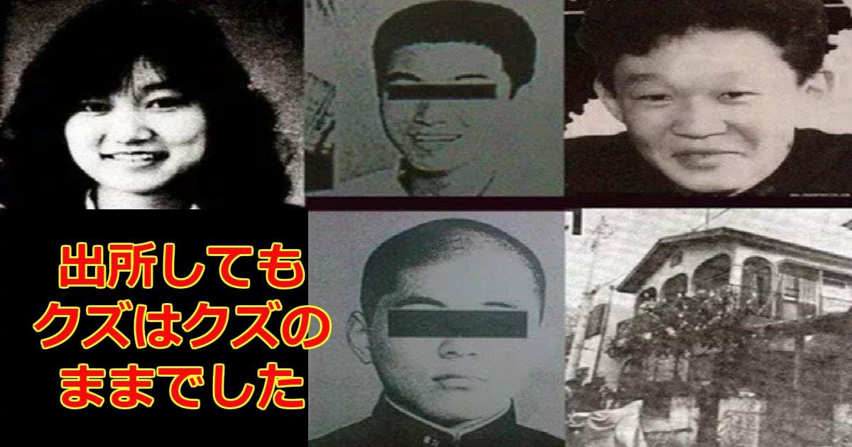 konkuri.png?resize=636,358 - 今でも忘れられない女子高生コンクリート詰め殺人事件の詳細、犯人の現在まとめ