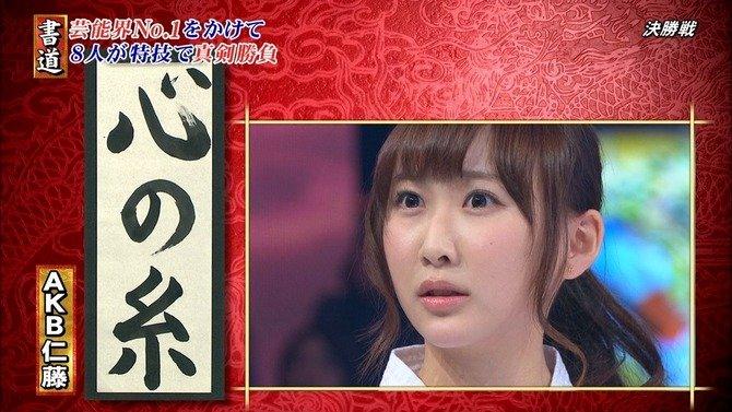 Image result for 仁藤萌乃 書道4段