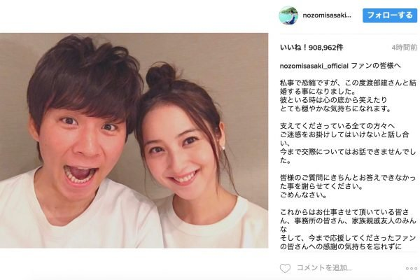Image result for 渡部建 結婚発表