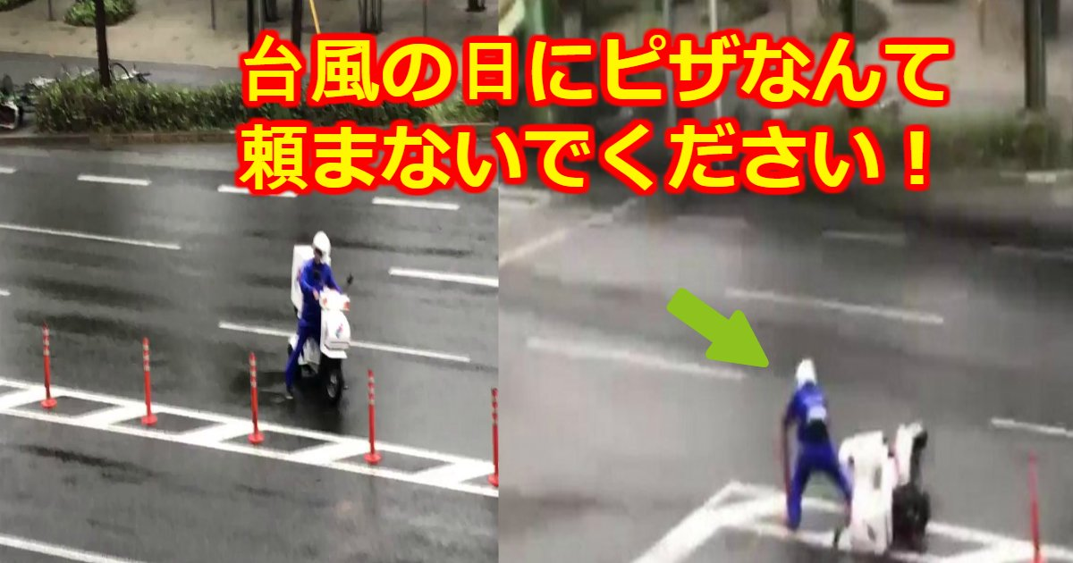 pizza.png?resize=1200,630 - 西日本を襲う「台風21号」で宅配ピザドライバーが吹き飛ばされる、頼む側も配達させる側もどうなの?