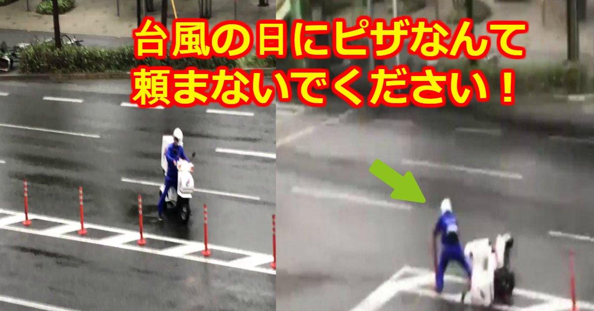 pizza.png?resize=636,358 - 西日本を襲う「台風21号」で宅配ピザドライバーが吹き飛ばされる、頼む側も配達させる側もどうなの?