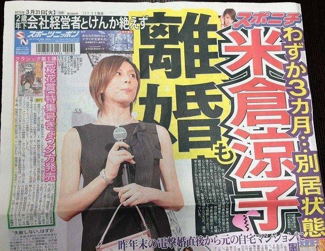 米倉涼子 離婚에 대한 이미지 검색결과