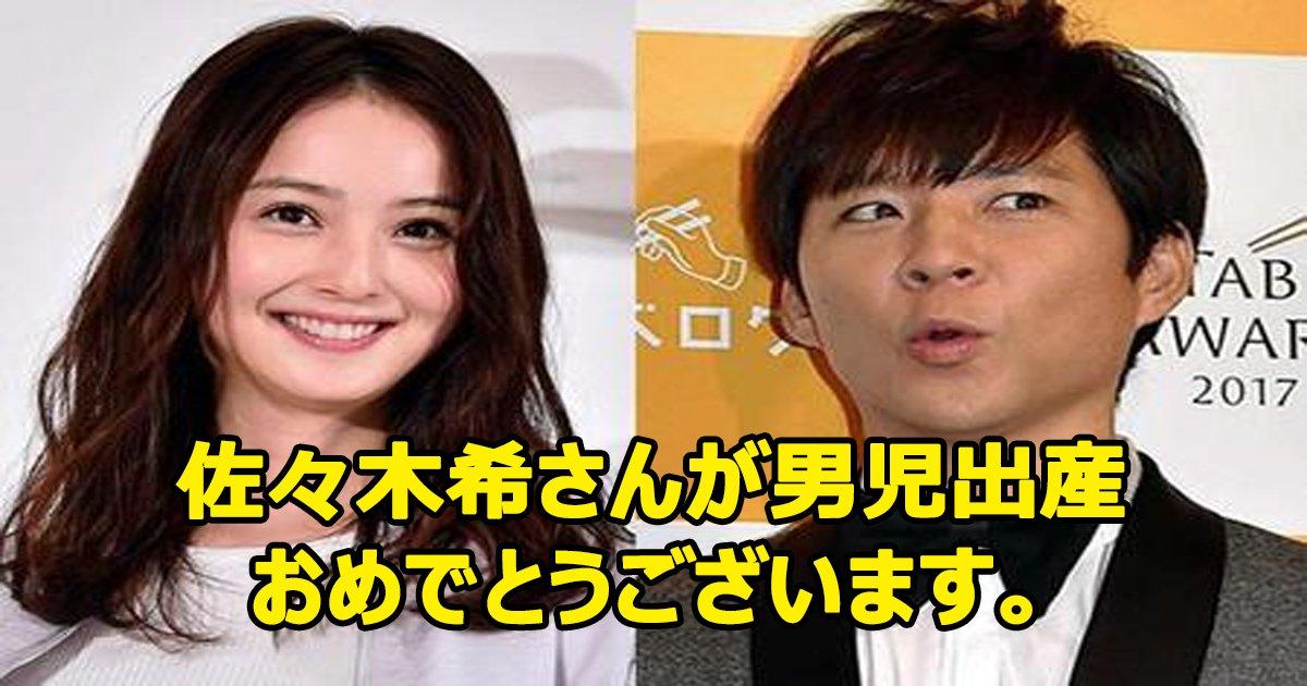 sasakinozomi syussann.png?resize=636,358 - 佐々木希さんが男児出産 「私達なりに一生懸命大切に育てていきたい」