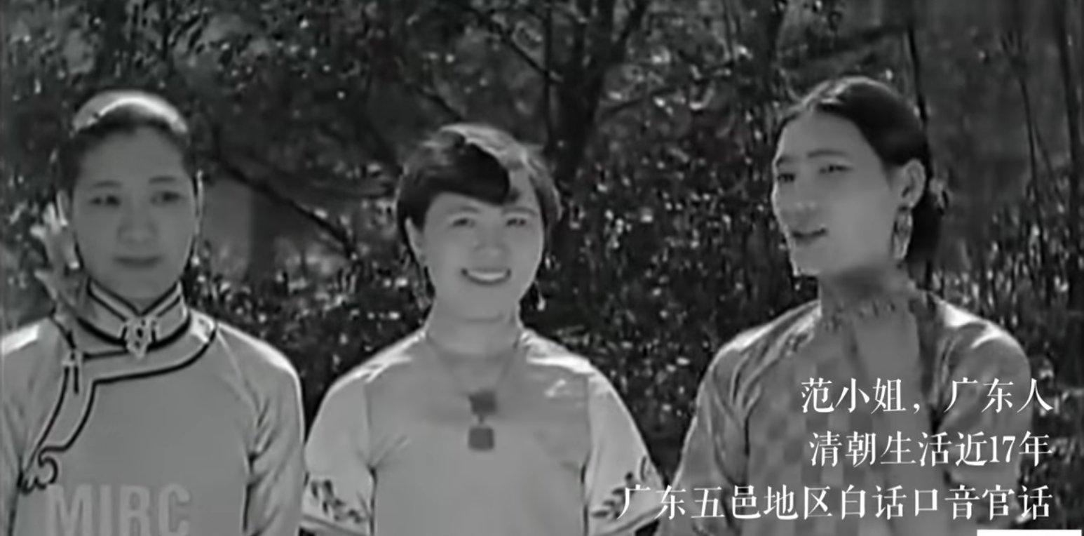 screen shot 2018 09 18 at 11 17 37 am.png?resize=412,232 - 清朝人的普通話聽起來是如何?「罕見歷史珍藏片段」為你揭秘!