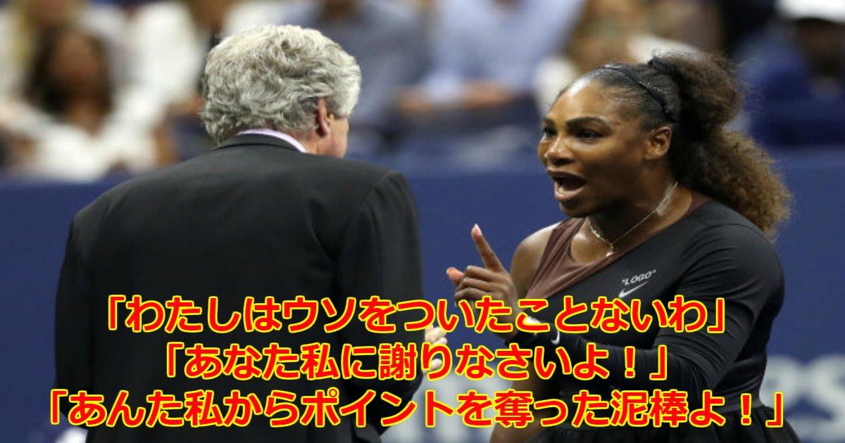 serena.png?resize=1200,630 - セリーナ・ウィリアムズが試合中に大暴れで罰金188万円の支払い!