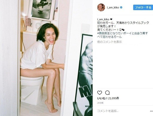 Image result for 水原希子 トイレ