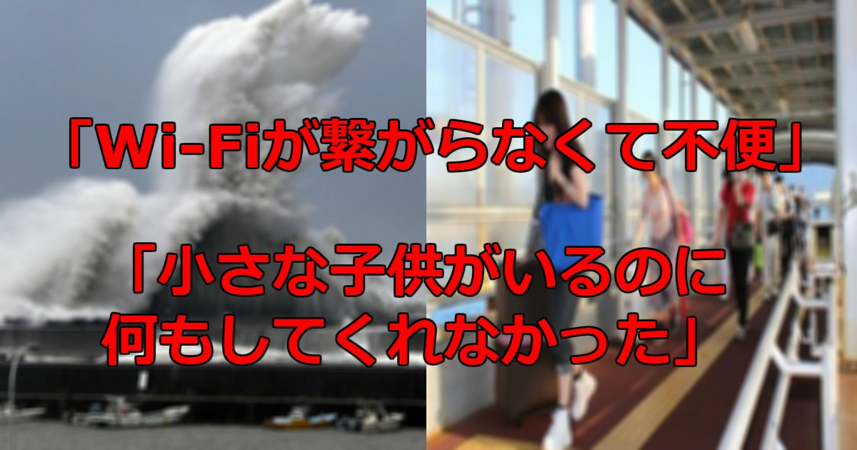 taihu21.png?resize=1200,630 - 「台風21号」の影響で関西空港が孤立、空港側の対応の悪さに利用客の怒り大爆発!