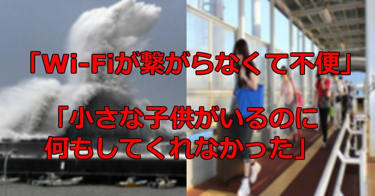 taihu21.png?resize=636,358 - 「台風21号」の影響で関西空港が孤立、空港側の対応の悪さに利用客の怒り大爆発!