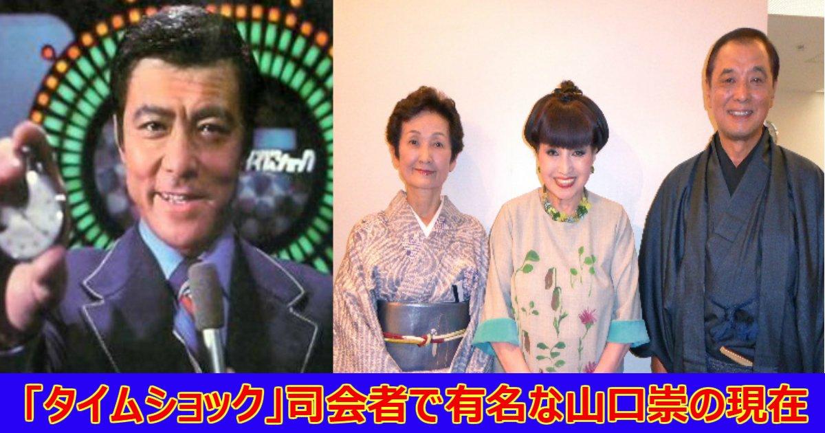 takashi.png?resize=648,365 - 「タイムショック」の司会者として人気だった山口崇の現在と家族情報について