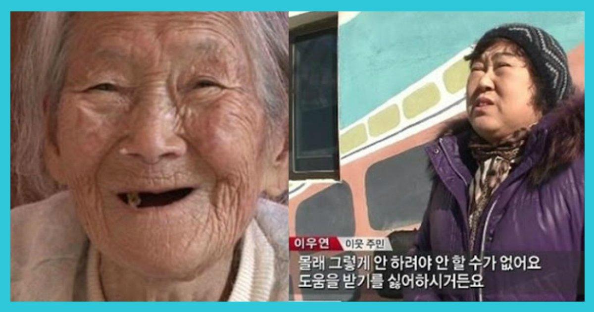 thumbnail 43.jpg?resize=300,169 - 전재산을 기부한 할머니 주변에 우렁각시가 넘쳐나는 이유