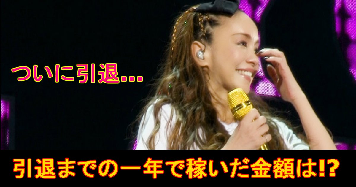 unnamed file 19.jpg?resize=412,232 - 安室奈美恵の引退で稼いだ額は200憶円!?