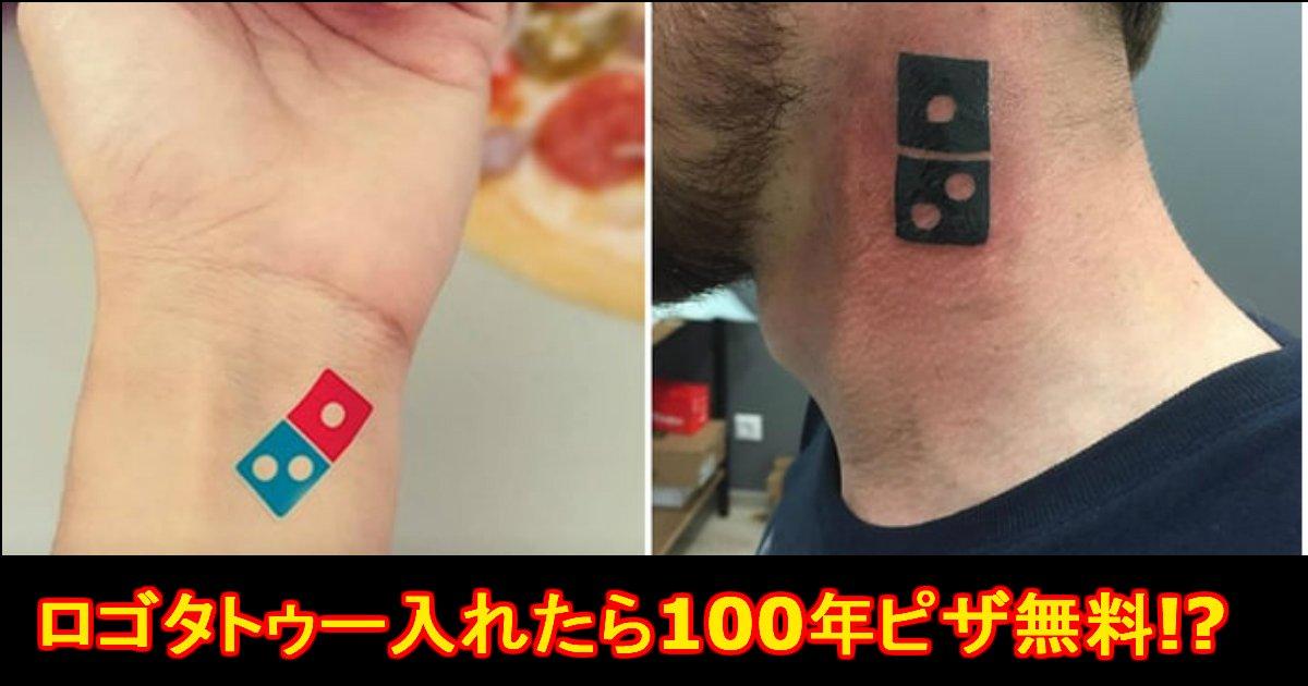 unnamed file 20.jpg?resize=412,232 - 『ドミノピザのロゴのタトゥー』を入れたらピザが100年無料!?