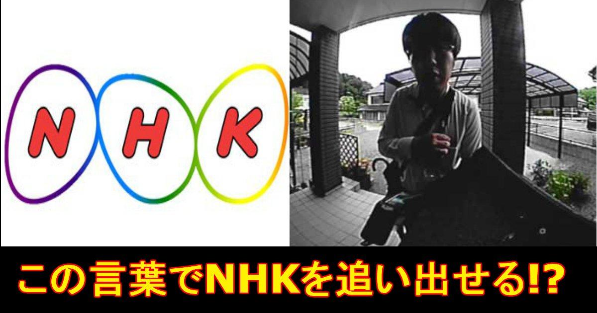 unnamed file 24.jpg?resize=636,358 - NHKのしつこい徴収を回避できる『魔法の言葉』がある!?