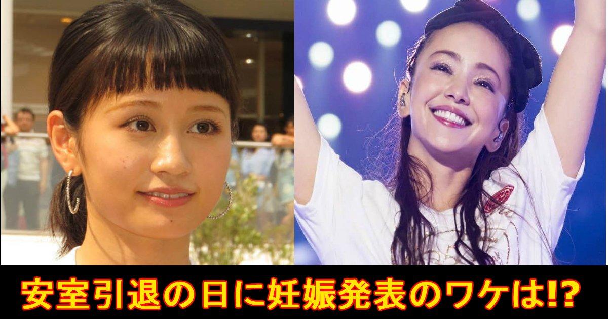 unnamed file 26.jpg?resize=1200,630 - 【勘違い!?】前田敦子妊娠発表を安室奈美恵引退に合わせてきた!?