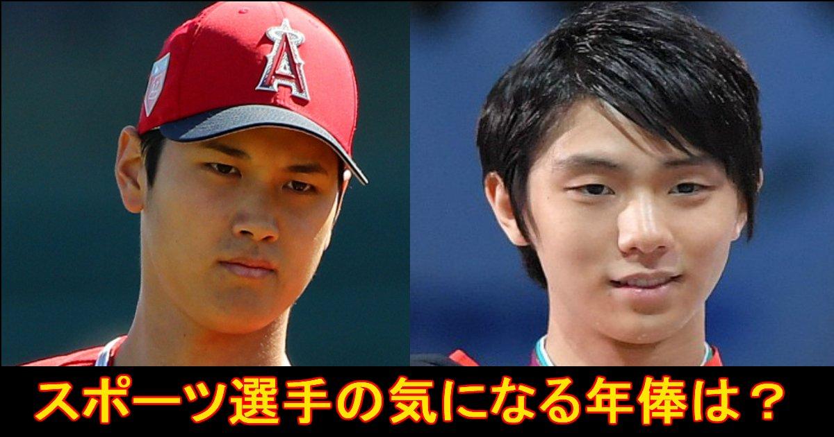 unnamed file 8.jpg?resize=1200,630 - 【羽生結弦・大谷翔平】あの日本人スポーツ選手の年俸は!?