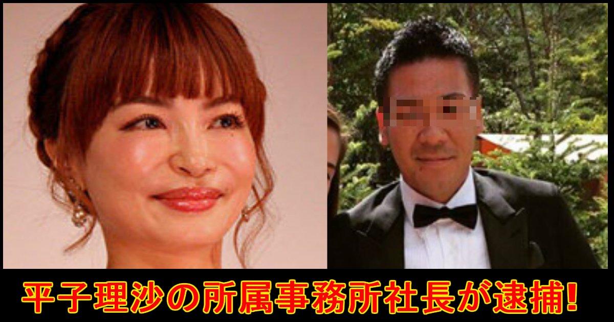 unnamed file 9.jpg?resize=636,358 - 平子理沙、所属事務所のトップが逮捕!?これで二度目...