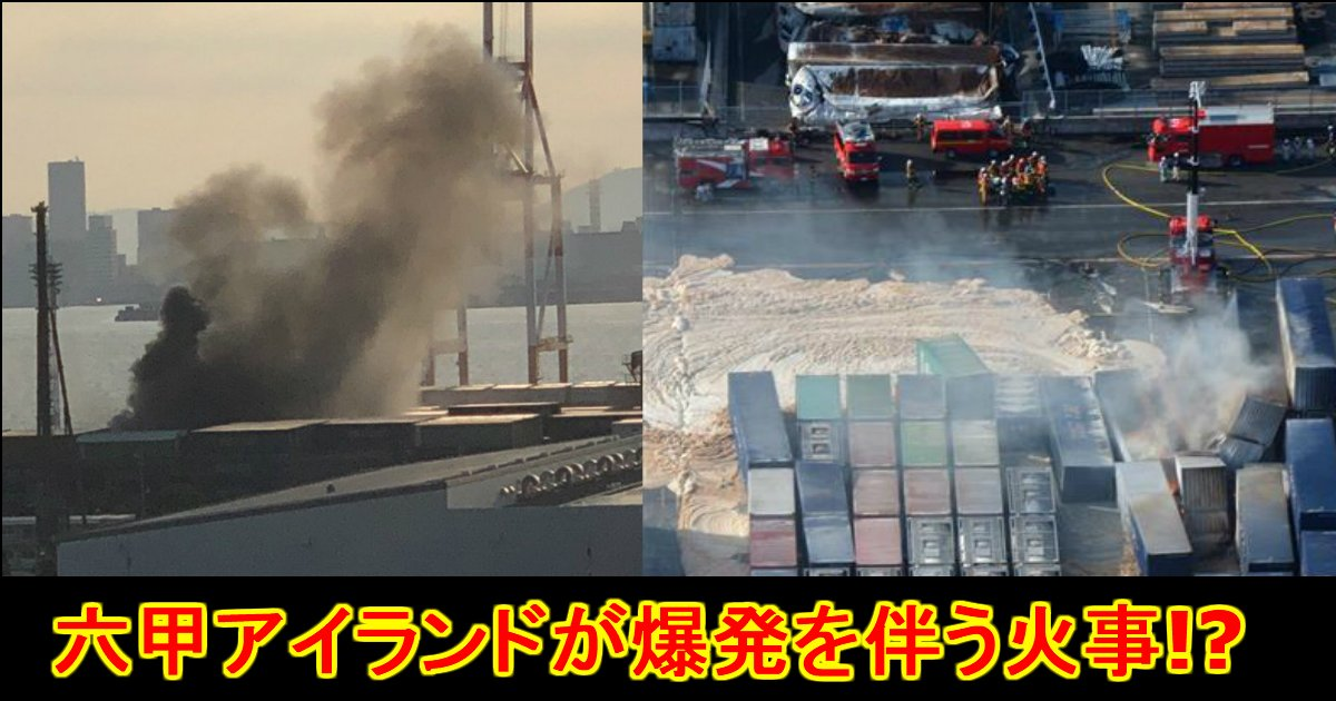 unnamed file.jpg?resize=636,358 - 六甲アイランドで火事 コンテナが爆発し炎上