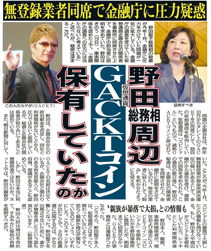Image result for GACKTコイン