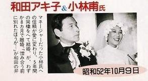 和田アキ子 離婚에 대한 이미지 검색결과