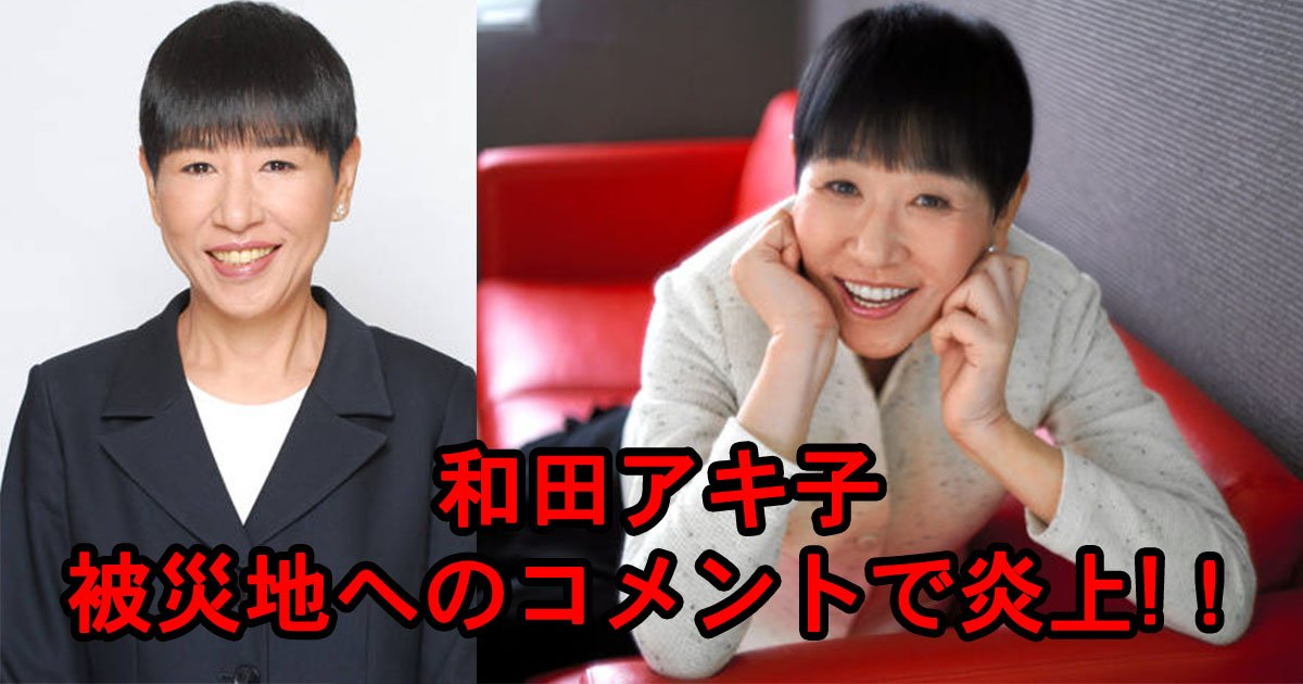 wadashimizu 1 2.jpg?resize=636,358 - 【炎上】和田アキ子の被災地へのコメントが酷い!