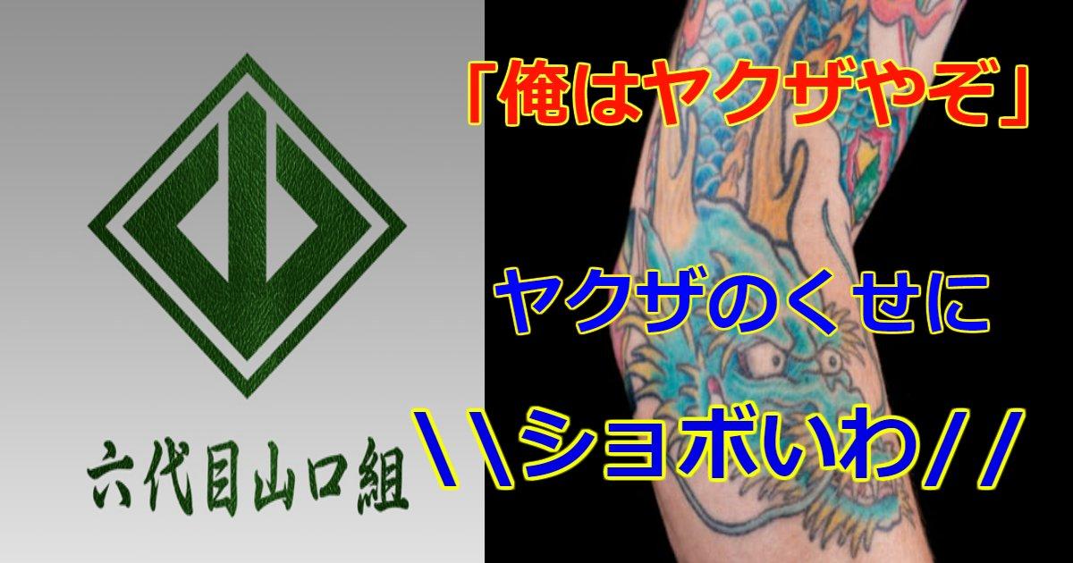 yakuza.png?resize=648,365 - 19歳少年を脅迫の疑いで逮捕された暴力団組長、弱い者いじめで情けなさ過ぎる…