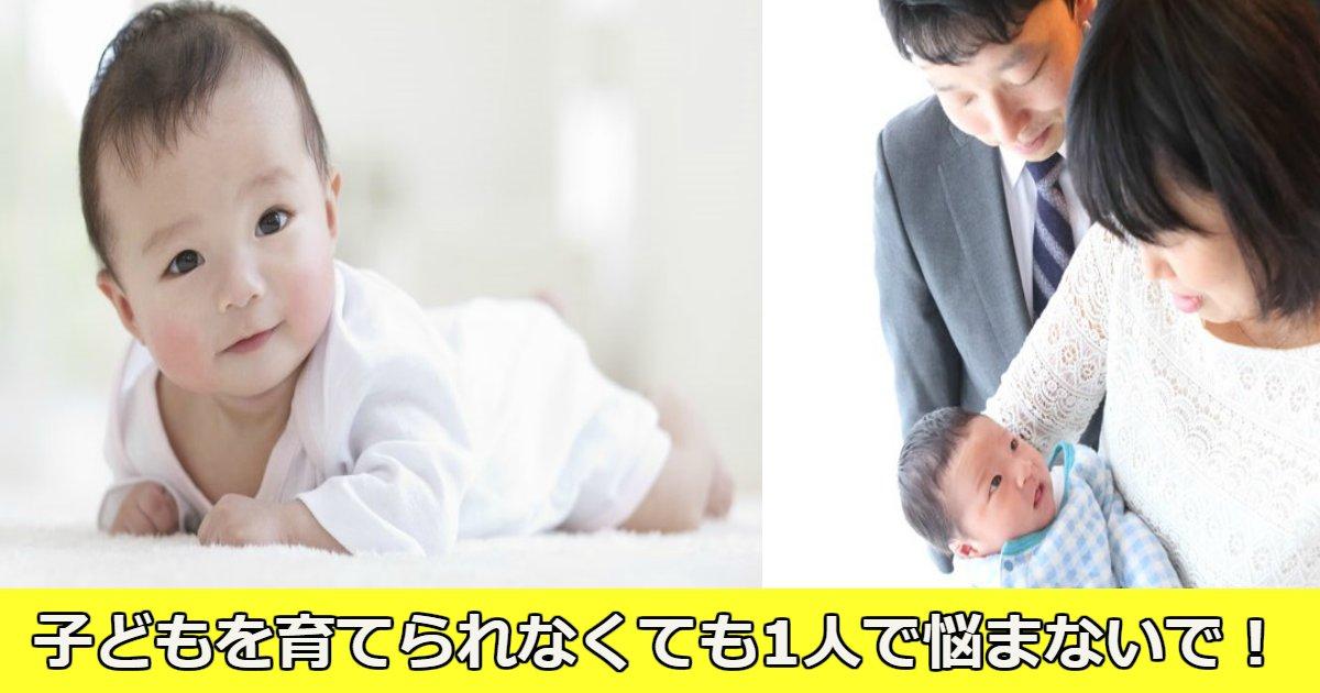 youshi.png?resize=636,358 - 子どもを産んでも育てられない時は?1人で抱え込まず制度をうまく利用しよう