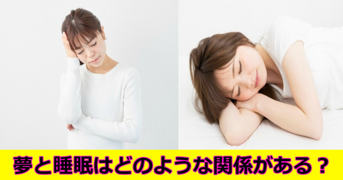 yume.png?resize=1200,630 - 「夢を見ない睡眠薬」が開発された?夢と不眠症の関係って?