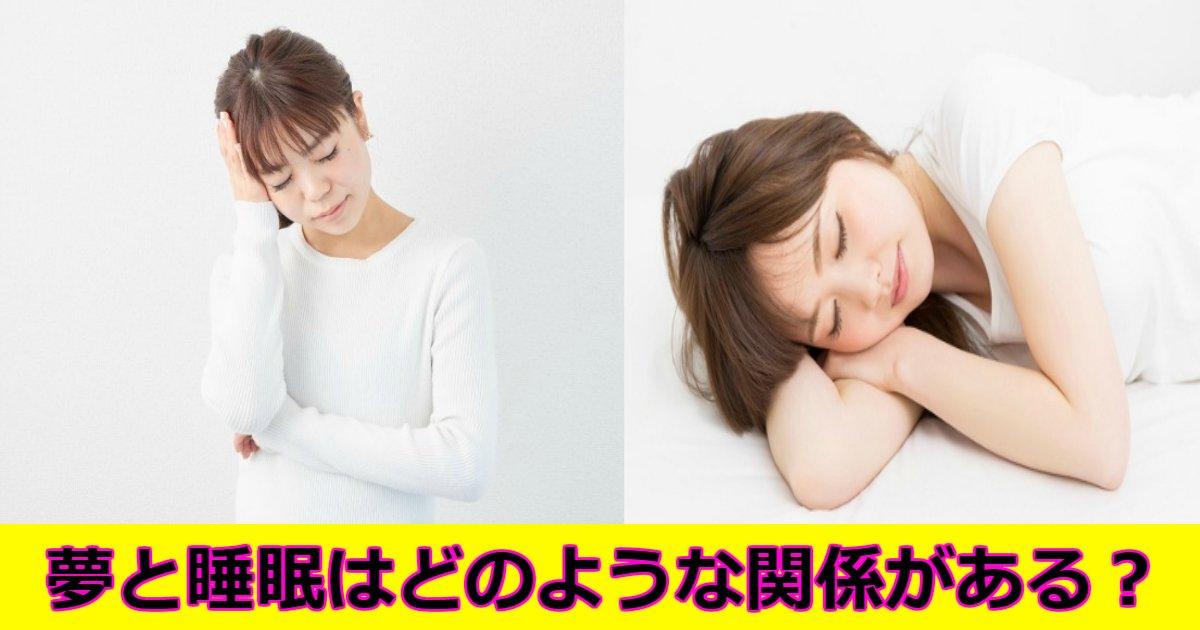 yume.png?resize=648,365 - 「夢を見ない睡眠薬」が開発された?夢と不眠症の関係って?