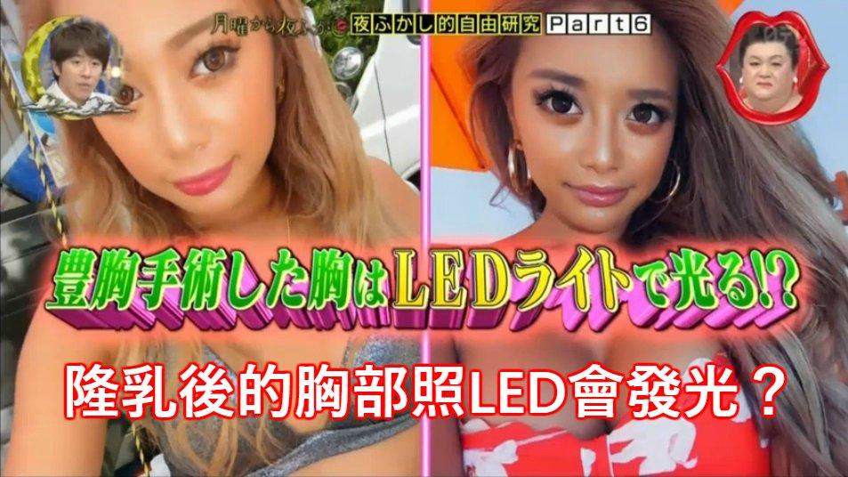 181002 103 1.jpg?resize=648,365 - 「整形後的胸部照LED會發光?」日本節目實際檢驗是真的!